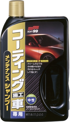 Автошампунь Soft99 04270 Super Cleaning Shampoo + Wax W&WP для светлых автомобилей - фото 10